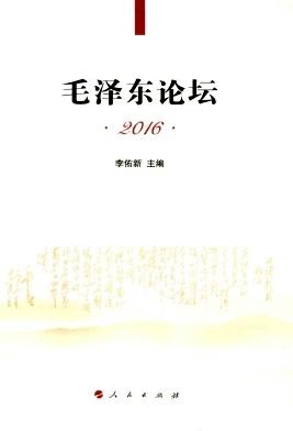 毛泽东论坛杂志