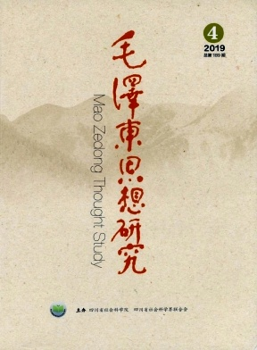 毛泽东思想研究杂志