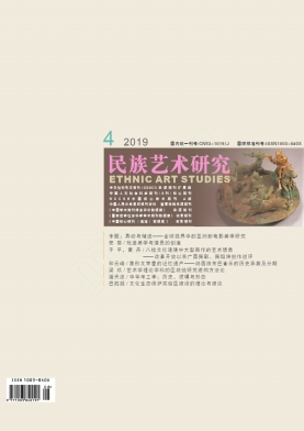 民族艺术研究杂志