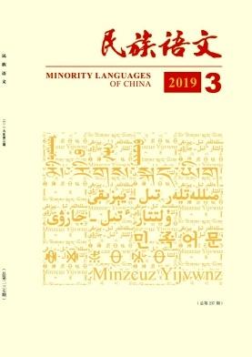 民族语文杂志