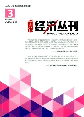 宁波经济丛刊杂志