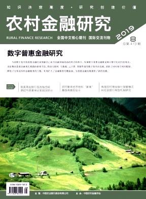 农村金融研究杂志