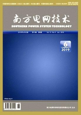 南方电网技术杂志