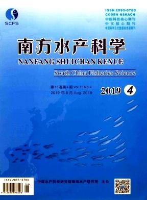 南方水产科学杂志