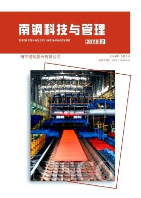 南钢科技与管理杂志