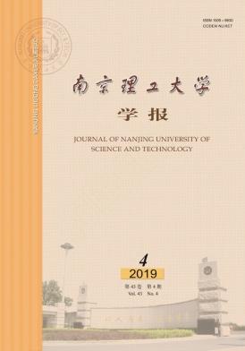 南京理工大学学报杂志
