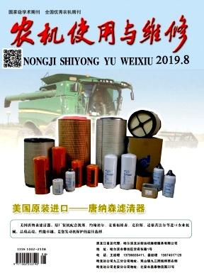 农机使用与维修杂志