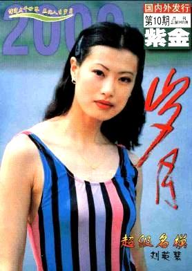 南京史志杂志