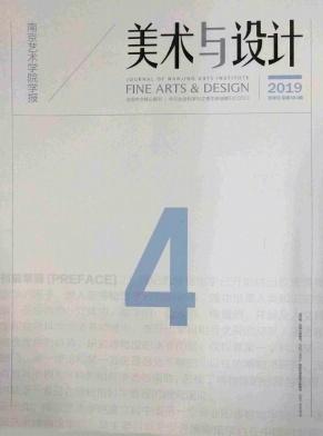 南京艺术学院学报杂志
