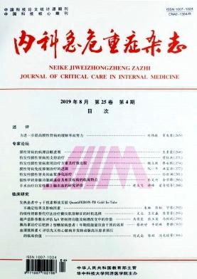 内科急危重症杂志