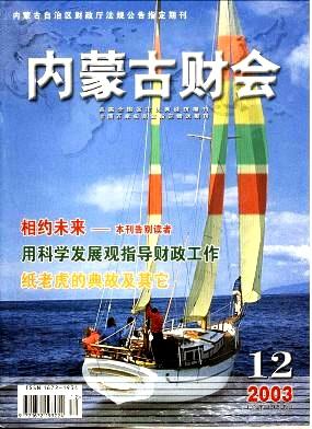 内蒙古财会杂志