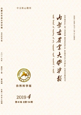 内蒙古农业大学学报杂志