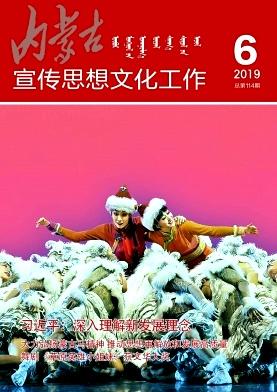 内蒙古宣传思想文化工作杂志
