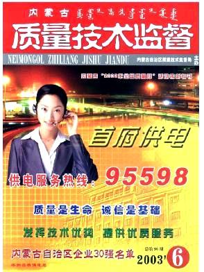 内蒙古质量技术监督杂志