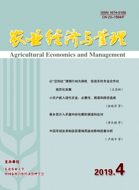 农业经济与管理杂志