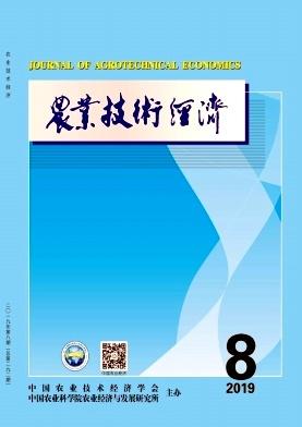 农业技术经济杂志
