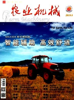 农业机械杂志