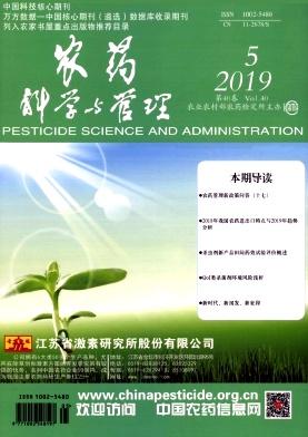 农药科学与管理杂志
