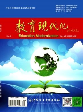 教育现代化