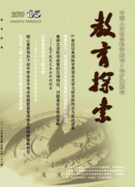 教育探索杂志