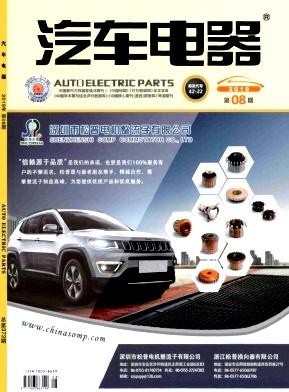 汽车电器杂志
