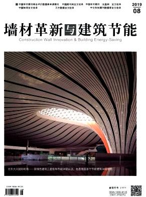 墙材革新与建筑节能杂志