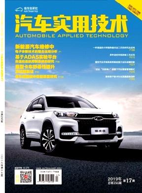汽车实用技术杂志