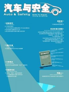 汽车与安全杂志