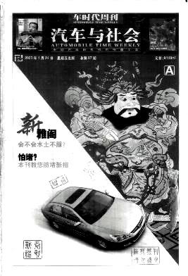 汽车与社会杂志