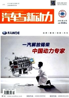 汽车与新动力杂志