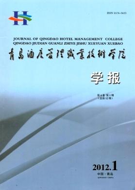 青岛酒店管理职业技术学院学报杂志
