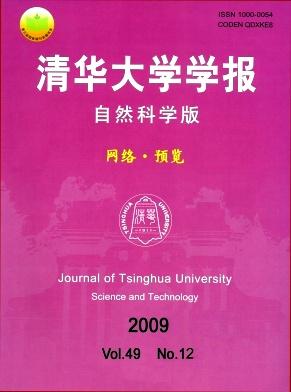 清华大学学报杂志
