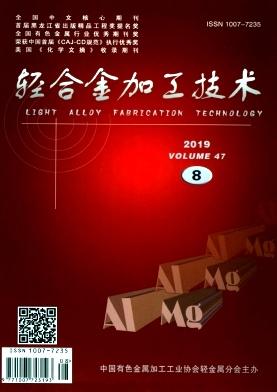 轻合金加工技术杂志