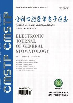 全科口腔医学电子杂志