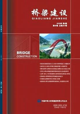 桥梁建设杂志