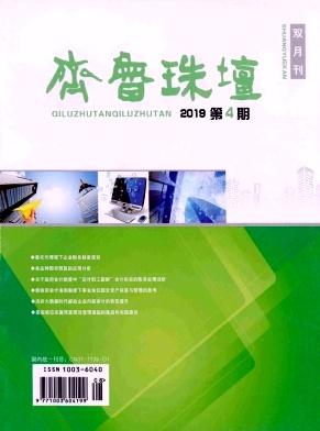 齐鲁珠坛杂志