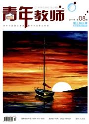 青年教师杂志