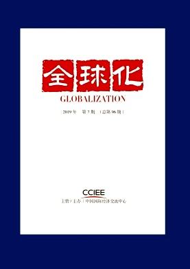 全球化杂志