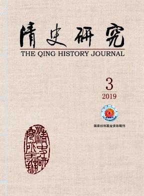 清史研究杂志