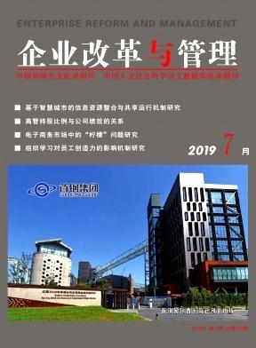 企业改革与管理杂志