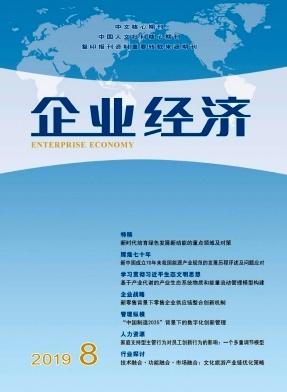 企业经济杂志