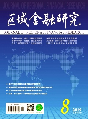 区域金融研究杂志