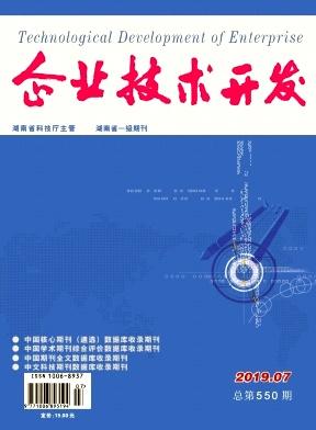 企业技术开发杂志