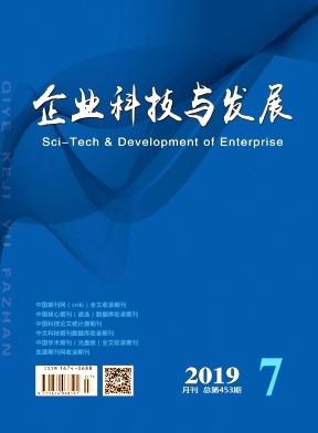 企业科技与发展杂志