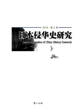 日本侵华史研究杂志