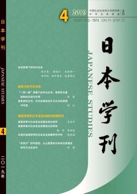 日本学刊杂志