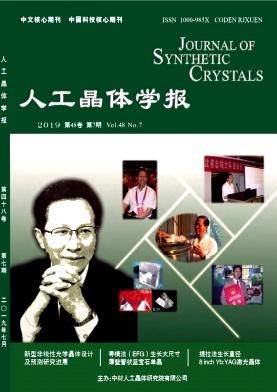人工晶体学报杂志
