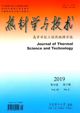 热科学与技术杂志