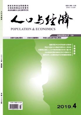 人口与经济杂志