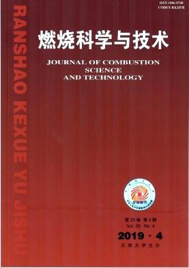 燃烧科学与技术杂志